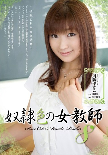[RBD-444] Slave-Colored Woman Teacher 8 Yukiko Suou
