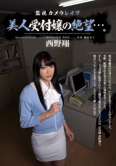 [RBD-449] Rape on Hidden Camera: Beautiful Receptionist's Despair – Sho Nishino