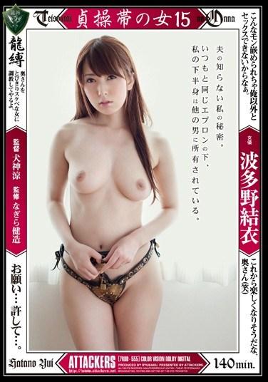 [RBD-555] Chastity Belt Girl 15 Yui Hatano