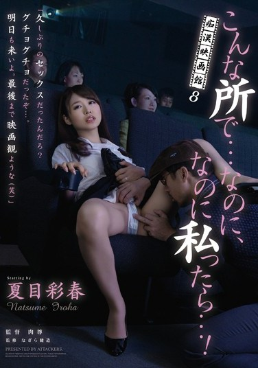 [RBD-650] Molester Movie Theater 8. We Can't Do It Here… But… What's Wrong With Me…!? Iroha Natsume