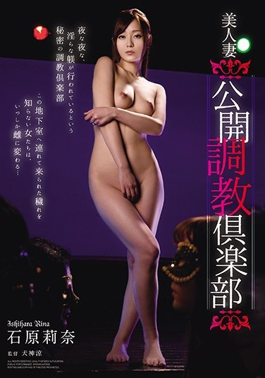[RBD-667] Beautiful Married Women Public Training Club – Rina Ishihara