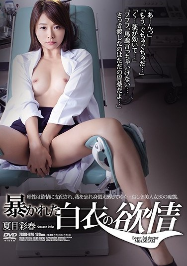 [RBD-674] A Nurse's Lust Exposed Iroha Natsume