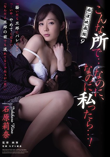 [RBD-690] Molester Cinema 9 – I Can't Believe I… In A Place Like This…! Rina Ishihara