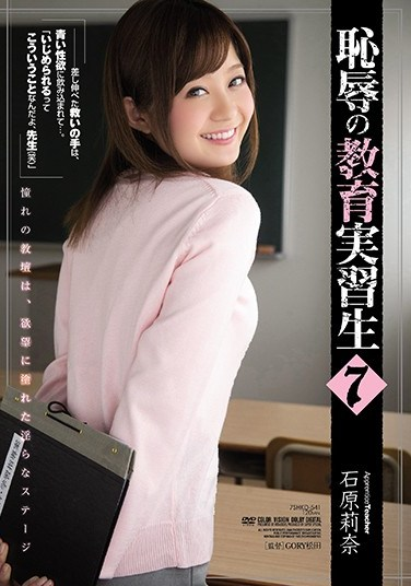 [SHKD-541] Disgraceful Student Teacher Rina Ishihara
