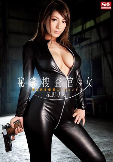 [SNIS-026] The Secret Investigation Unit's Revenge Agent Slut – Nami Hoshino