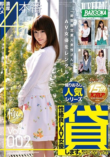 [BAZX-072] AV Actress With Good Personality For Rent. vol. 002