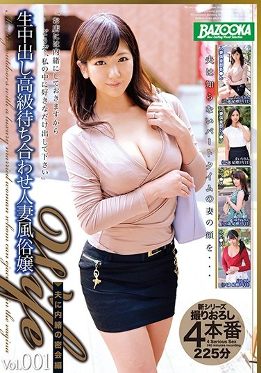 [BAZX-113] A High Class Married Woman Creampie Raw Footage Dating Club vol. 001