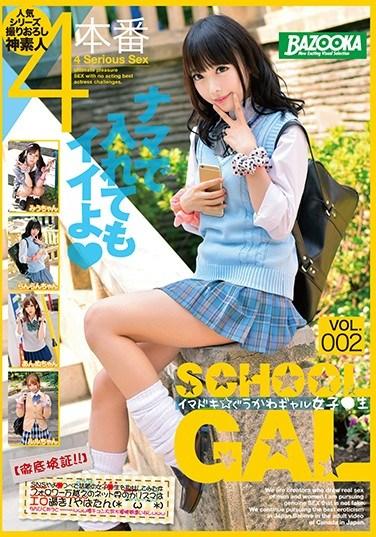 [BAZX-125] A Modern And Cute High School Gal vol. 002