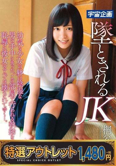 [MDSC-003] Depraved Schoolgirl Airi Kirigaya