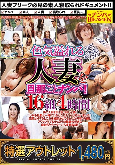 [NANX-045] Nut-Busting Wives Get Picked Up With Their Husbands! 16 Couples, Four Hours