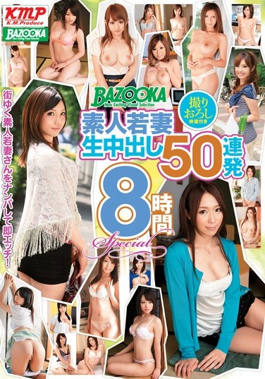 [MDB-448] BAZOOKA 50 Young Amateur Wives Creampie 8 Hour Special