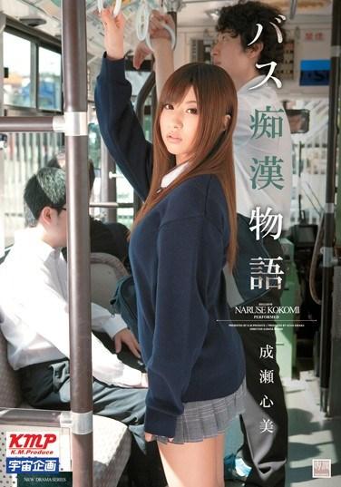 [MDS-736] Bus Molester Tales. Kokomi Naruse