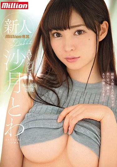 [MKMP-214] Fresh Face Towa Satsuki AV Debut
