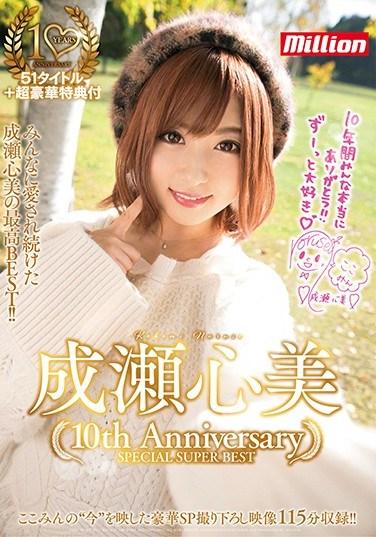 [MKMP-215] Kokomi Naruse 10th Anniversary Special Super Best Collection