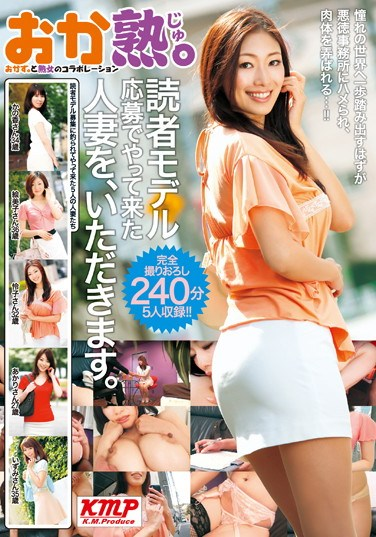 [OKJU-011] We Dine Out On A Married Woman Who Came Answering Our Ad For Reader Models.