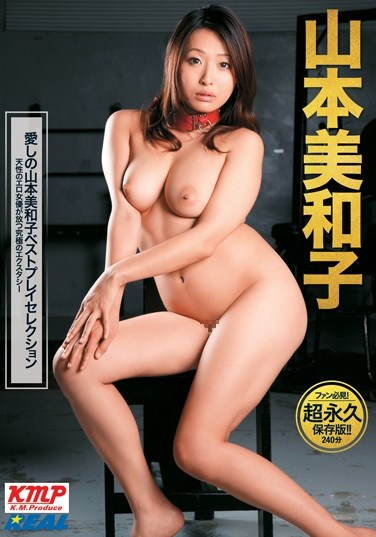 [REAL-450] Lovely Miwako Yamamoto Best Play Selection