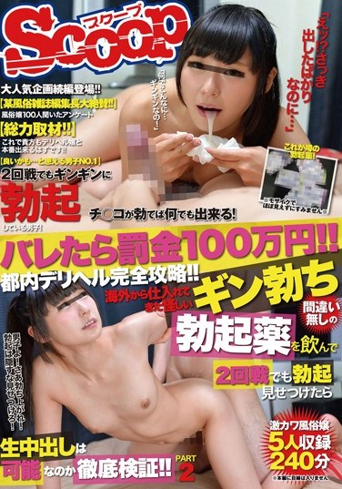[SCPX-099] Million Yen Fine If Found Out! Investigating Local Dispatch Massage Businesses! After Taking Sketchy Imported Erection Pills, We Tested If We Could Actually Cum Inside The Girls If We Showed Them A Boner That's Hard Even After The First Round! PART 2