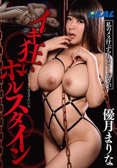 [XRW-428] Cum Crazy Bitches Marina Yuzuki