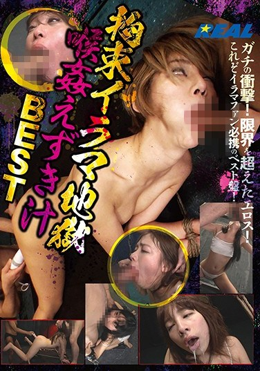 [XRW-454] Tied Up Dick Sucking Hell Juicy Oral Rape Greatest Hits Collection