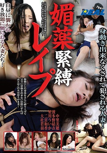 [XRW-456] Aphrodisiac S&M Rape Married Woman Babes Who Were Assaulted And Fucked With Abandon In The Afternoon…