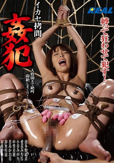 [XRW-471] Orgasmic Torture Rape Watch Them Spread Their Legs And Scream And Moan In Ecstasy