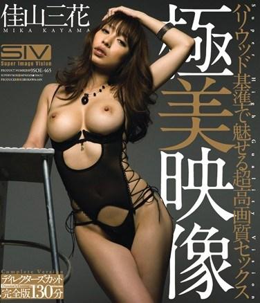 [SOE-465] Pristine Beauties Hollywood Level Super High Def Sex Mika Kayama