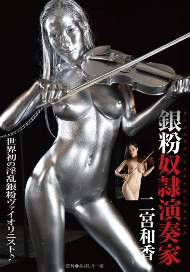 [ABG-004] The Silver Coated Sex Slave Musician Waka Ninomiya