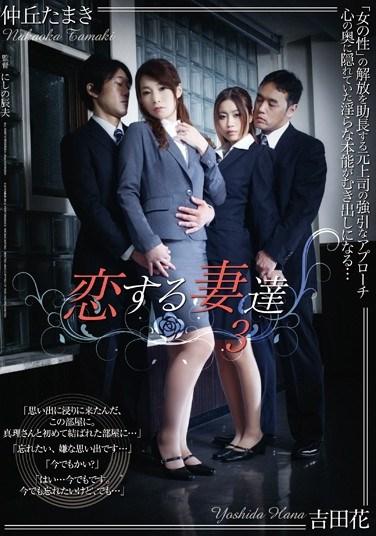 [ADN-020] Wives In Love 3 Yamaki Nakaoka Hana Kishida