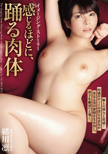 [ADN-024] This Dance Of The Flesh Will Make Picture A Whole Story (Rin Ogawa)