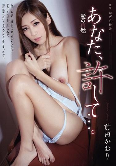 [ADN-029] Honey, Forgive Me… The Rekindling Of Love Kaori Maeda