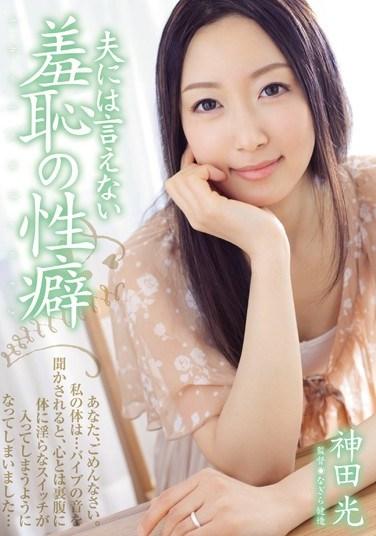 [ADN-030] The Shameful Inclination I Can't Tell My Husband About – Hikaru Kanda