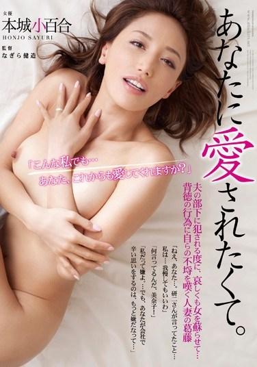 [ADN-037] I Want You To Love Me. Sayuri Honjo