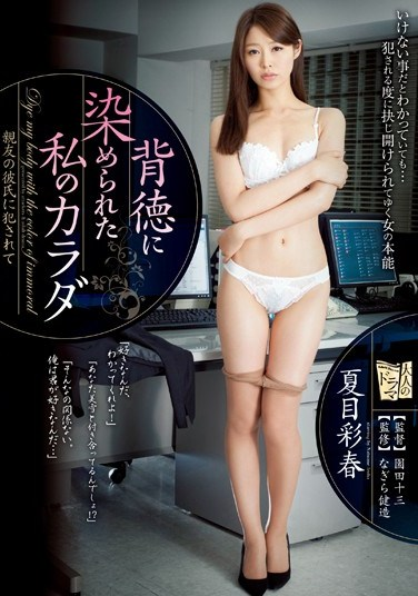 [ADN-038] My Body's Completely Corrupted – Ravished By My Boyfriend's BFF Iroha Natsume