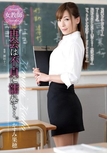 [ADN-053] Female Teacher: She Got So Wet When We Met Again… Kaho Kasumi