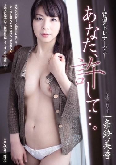 [ADN-067] Forgive Me, Darling… -Immoral Drainage- Kimika Ichijo