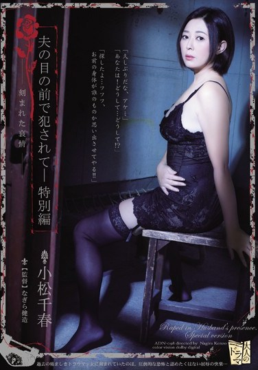 [ADN-098] Fucked In Front Of Her Husband -Special Edition- Engraved Sadness. Chiharu Komatsu
