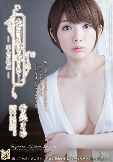 [ADN-103] Raped In Front Of Husband -Distorted Revenge Mayu Nozomi