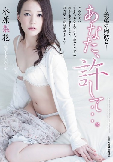 [ADN-108] Forgive Me… A Stepbrother's Lust 2 Rika Mizuhara