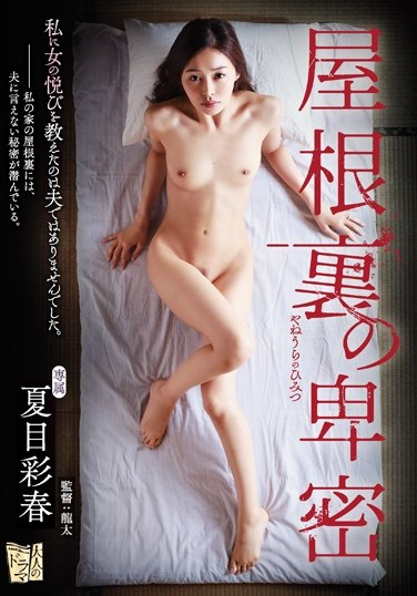 [ADN-143] The Secret Behind The Ceiling Iroha Natsume