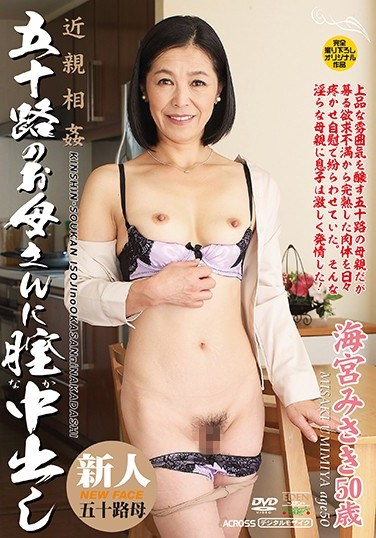 [AED-151] Incest Deep Pussy Creampie Sex With A Fifty-Something MILF Mama Misaki Umimiya
