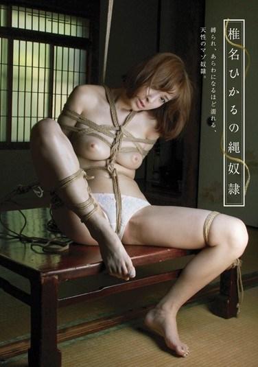 [AKHO-067] Hikaru Shiina's Bondage Slave Hikaru Shina