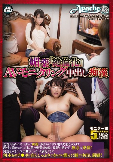 "[AP-397] The Aphrodisiac ""Orgasmic Transformation"" An AV Focus Group Creampie Molester This Naive Young Girl Was Given Aphrodisiacs To Participate In A Female AV Focus Group, And Her Body Got Hot And Heavy And She Started To Lose Her Mind, And When She Was Exposed To All The Filthy Images She Was Watching, She Lost Her Mind! No Matter How Many Times She Came, She Wouldn't Be Satisfied Unless She Could Get Some Cock, So She Kept Sucking On All These Dicks…"