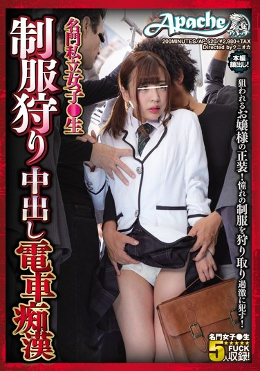 [AP-520] A Schoolgirl At A Famous Private School The Train Molester Is Hunting Girls in Uniform For Creampie Sex