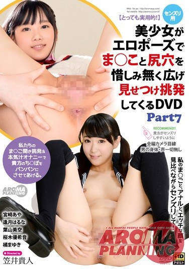 [ARM-519] For masturbation purposes. Beautiful girls pose for you and show every part of their pussy and asshole. DVD Part 7