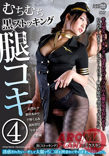 [ARM-662] Voluptuous Thighs In Black Stockings X Thigh Job 4