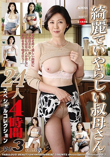 [AST-053] Beautiful and Erotic Aunts 24 Girls 4 Hours Special Collection vol. 3