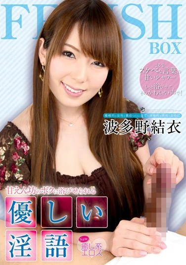 [ATFB-170] I'm A Spoiled Child Who Gets Showered With Kind Dirty Talk Yui Hatano