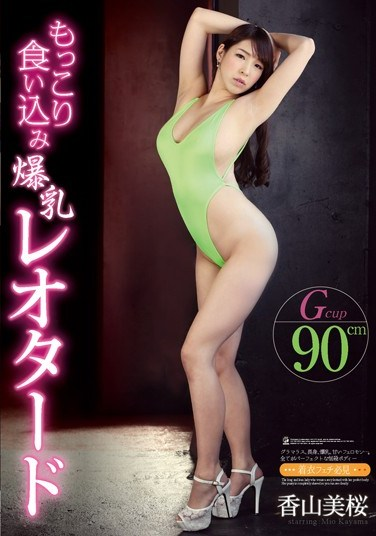 [ATFB-336] Bulging Camel Toe And Colossal Tits In Leotards Mio Kayama