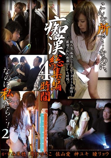 [ATKD-229] 4 Hours of Molester Highlights. Even in a place like this…. I'm…! 2