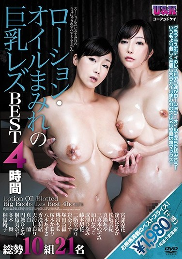 [AUKB-084] Busty Lesbians Covered in Lotion & Oil BEST 4 Hours
